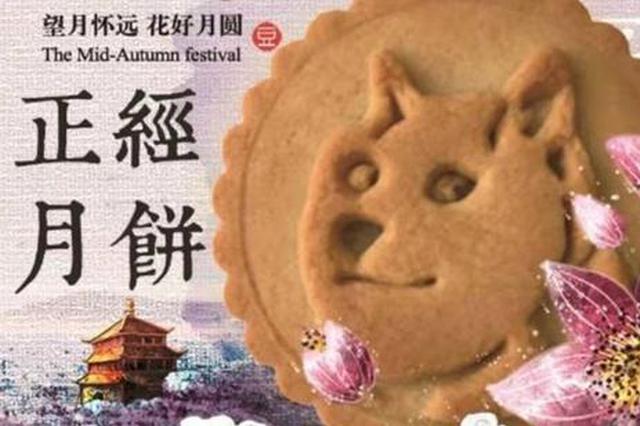 """中秋节新奇月饼热售 """"单身狗""""月饼走红网络"""
