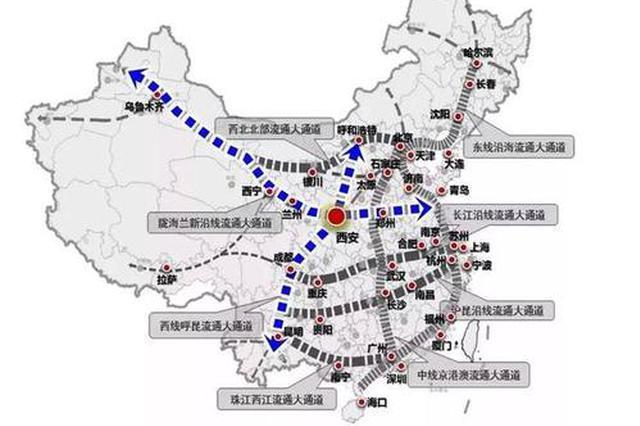 西安入选2019年国家物流枢纽建设名单 大力发展门户经济