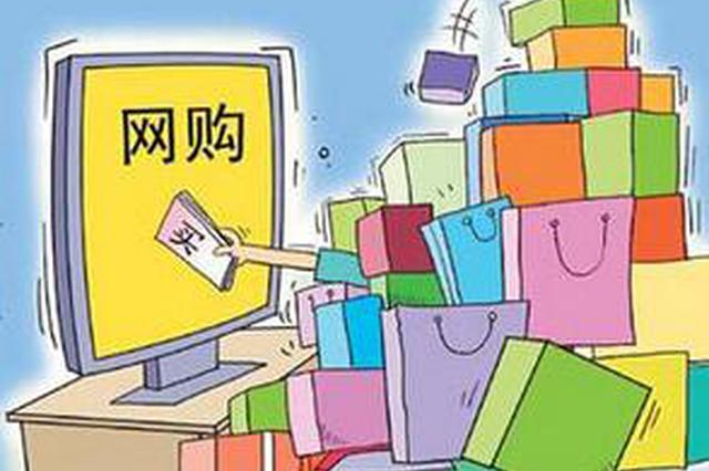 西安市消协发布双节网上消费警示 网购旅游产品多留意