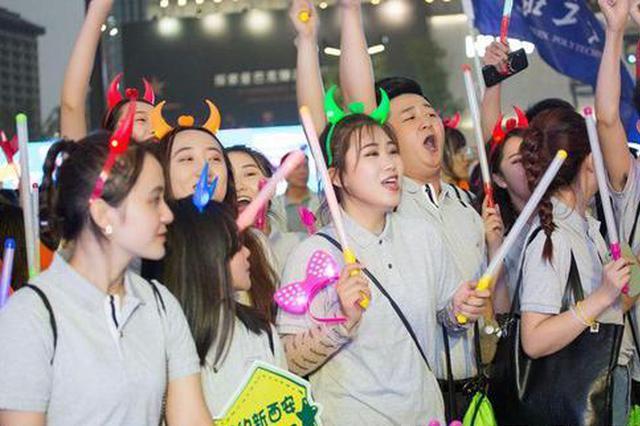 """2019西安大学生开学盛典举行 """"萌新""""开启求学生涯"""