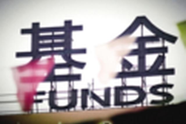陕西省政府投资引导基金启动 首期规模200亿元