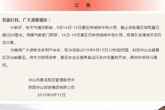 中秋假期雨水较多 陕西多家山岳型景区暂时关闭