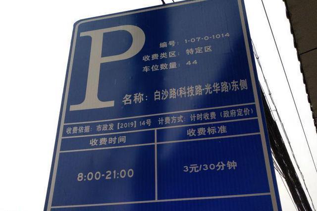 西安白沙路市政停车位突然涨价 上班族直呼太贵了