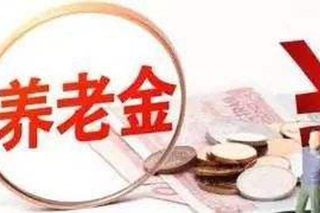 今年陕西养老保险缴费基数确定 下限3120.6元