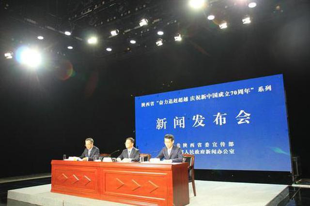 """奋力追赶超越庆祝新中国成立70周年""""西咸新区新闻发布会"""