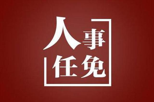 孙有强被免去陕西省榆林市城管局局长职务