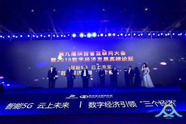 第九届陕西省互联网大会暨2019数字经济发展高峰论坛开幕