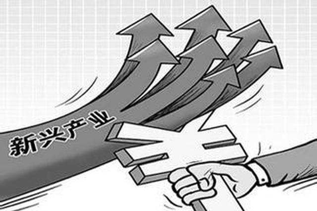 新中国成立70年 西安战略性新兴产业快速发展