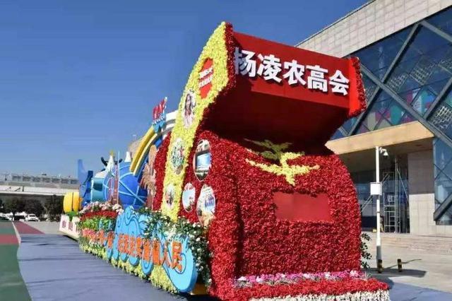 杨凌农高会10月22日至26日举办 设标准展位2350个