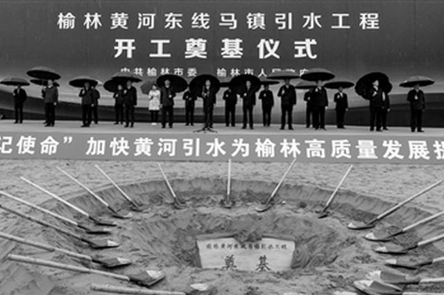 榆林黄河东线马镇引水工程开工 力争4年后建成投运
