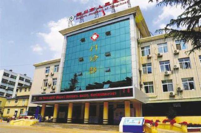 铜川市人民医院新门诊楼投用 设置床位1000张