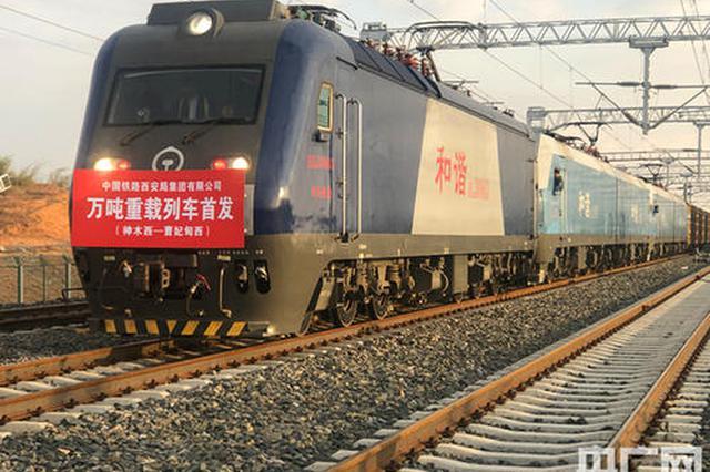 陕西首趟万吨重载列车开行 可拓宽陕煤外运通道