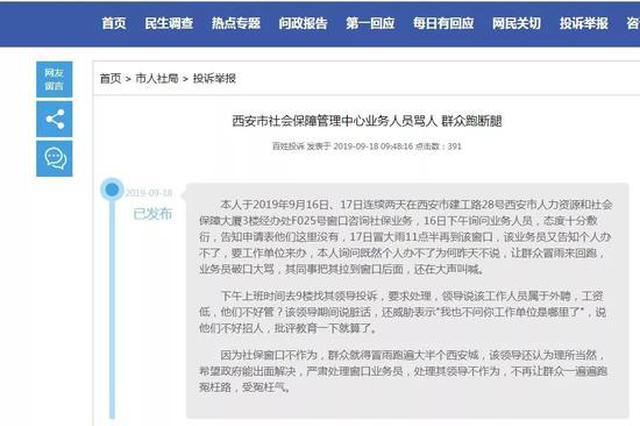 市民2次冒雨办社保被骂 人社局:涉事业务员被辞退
