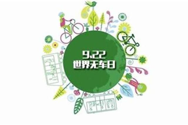 绿色出行在西安成时尚 无车日让爱车歇一天