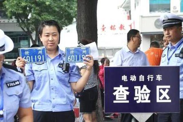 陕西省电动自行车预约挂牌将就近分配