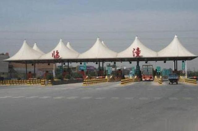 108国道临潼收费站停止收费 拆除工作正在准备中