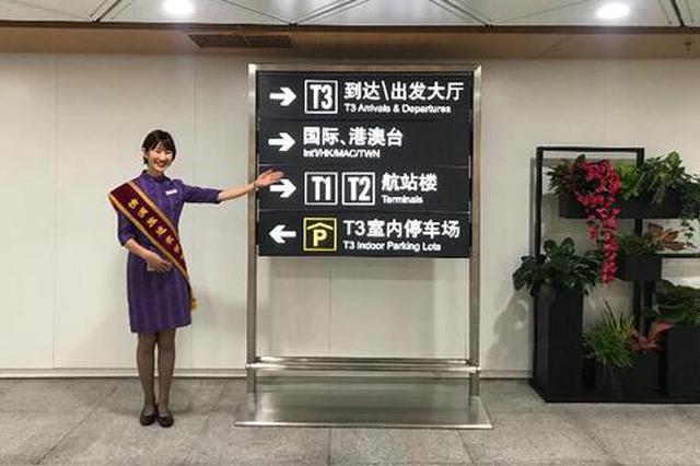 机场城际结束假期运营模式 恢复正常运营:06:00-23:00