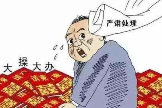陕通报1起四风问题典型案例 副局长违规操办其子婚宴
