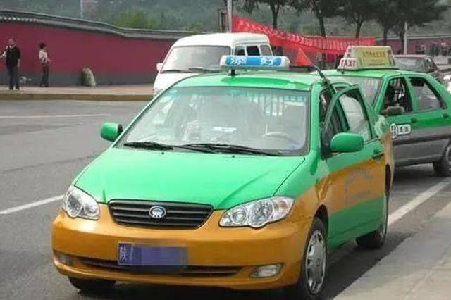 西安出租车上遗失近5万元的失主找到 系去北京的游客