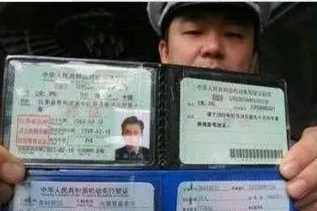 """男子为""""增驾""""花5000多元办假证 被交警当场识破"""
