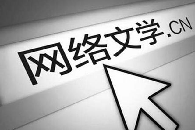 2019年优秀网络文学原创作品揭晓 陕西90后作家入选