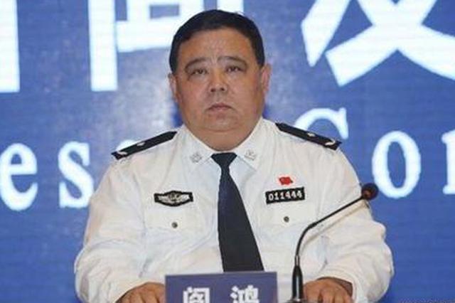 """今年6月被带走的西安市公安局原副局长阎鸿被认定为""""警伞"""""""
