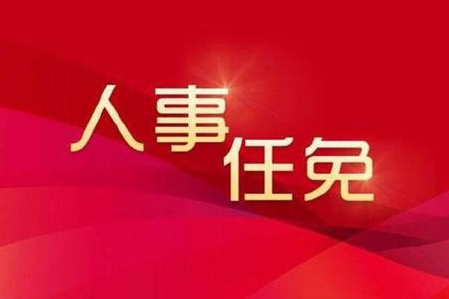 咸阳发布一批人事任免 张学军任市体育局副局长