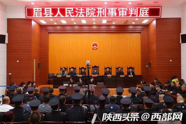 眉县首例恶势力犯罪集团案件宣判 21人获刑