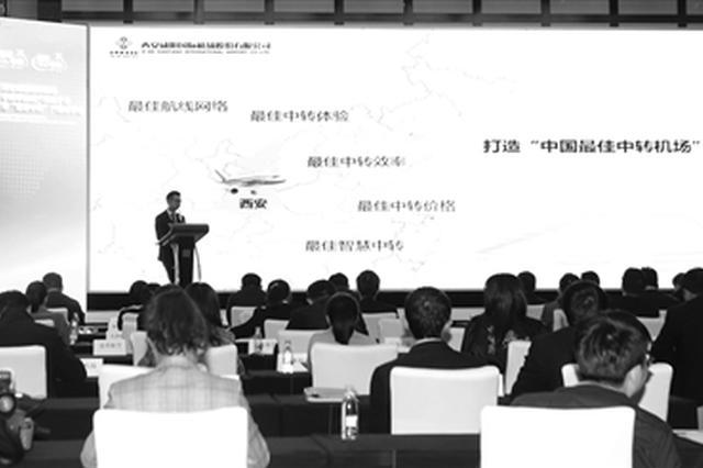 西咸机场新增至大兴机场航班 将开通6条国际直飞航行