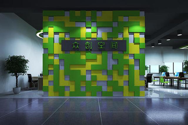 """陕重点支持建设20个示范众创空间 打造""""双创""""升级版"""