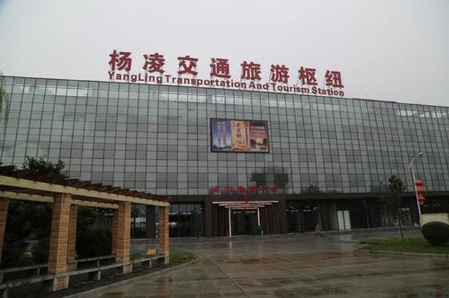 杨凌交通旅游枢纽项目正式运营 建筑面积4.7万平方米