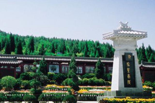 陕西秦始皇陵控制地带要建酒店引热议 官方:项目不在保护区