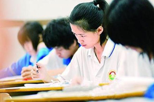 普高学考11月1日起报名 明年3月28日至29日开考