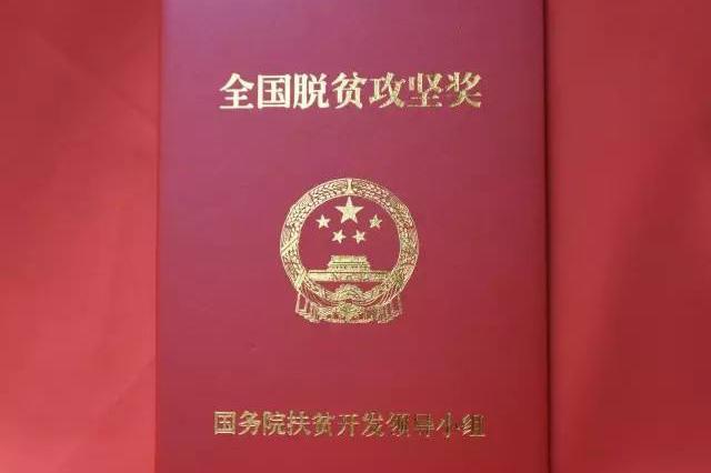 陕西省1个单位、4名个人获全国脱贫攻坚奖