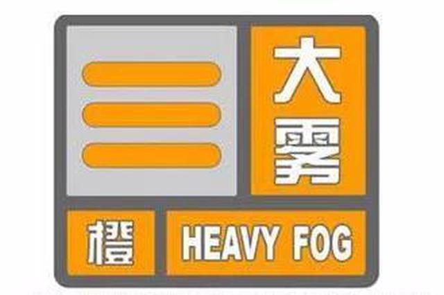 省气象台发布大雾橙色预警 多条高速路昨日临时封闭