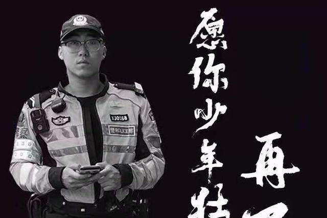 西安交警为牺牲辅警设追思厅接受吊唁 嫌疑人已刑拘
