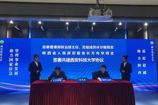 应急管理部、陕西省人民政府签约共建西安科技大学