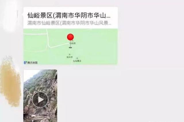 女子华山遇害案最新进展,嫌疑人涉三项罪名!更多详情公布