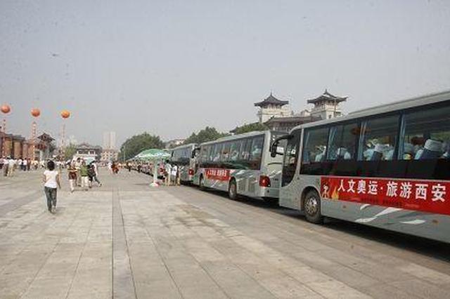 24日起西安火车站东广场7条旅游客运线全部迁移