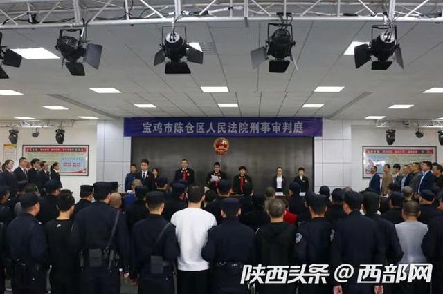 26人获刑 宝鸡陈仓区首例涉黑案件公开宣判