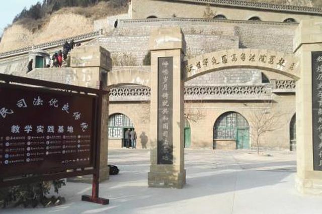 陕甘宁边区高等法院旧址被核定为全国重点文物保护单位