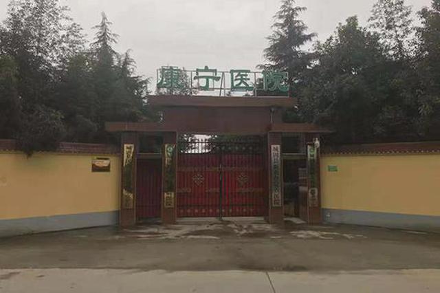 陕西城固一精神病院患者被病友打死 警方已立案调查