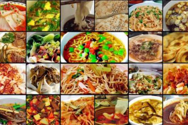 打造国际面食之都 咸阳将举办陕西面食大会