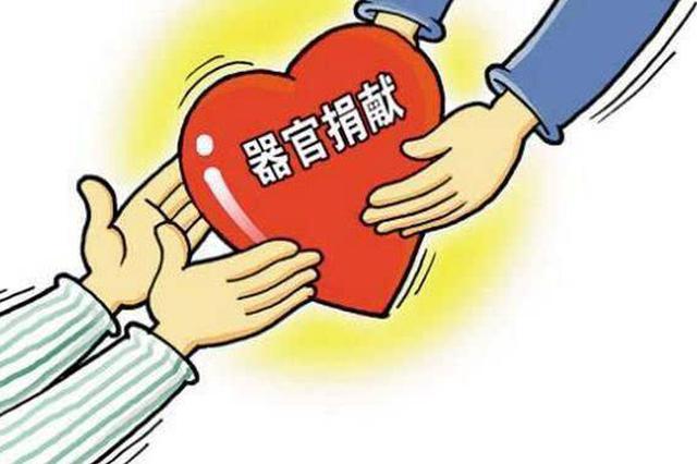 陕西3位脑死亡患者无私捐献器官 留得爱心在人间