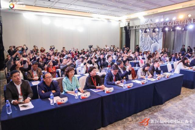 广告市场社会共治论坛首次亮相中国国际广告节