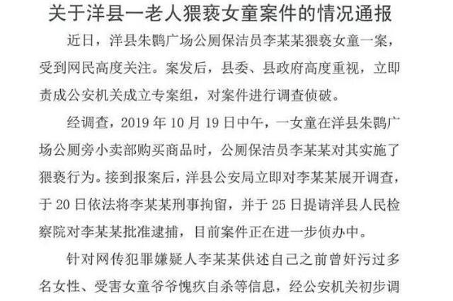 公厕保洁员猥亵女童被逮捕 3网友编造涉案谣言被行拘