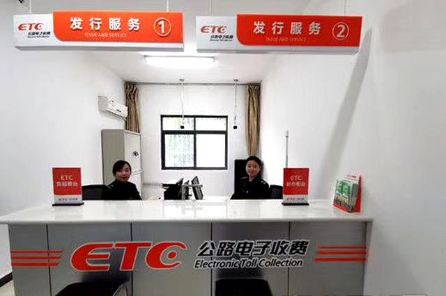 陕西158个ETC发行服务网点建成投用 每县至少一个