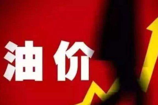 陕西省汽柴油价格上调 92号汽油西安市场6.59元/升