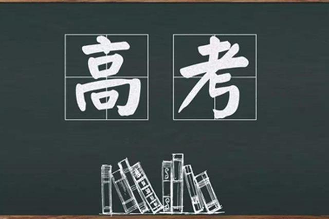 陕西省明年高考15日起网上报名 随迁子女可在陕参加高考