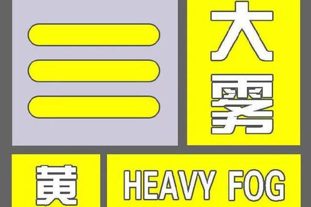 西安发布大雾黄色预警 机场航班延误 省内多条高速封闭!